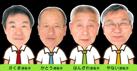 福島ルンビニー幼稚園運転手さん